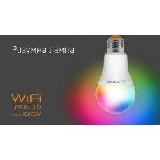 Cвітлодіодна лампа LED VIDEX 12W E27 2700-6500K, RGB 220V