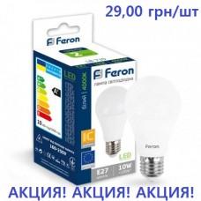 Cвітлодіодна лампа LED FERON 10W E27 4000K 220V LB-701