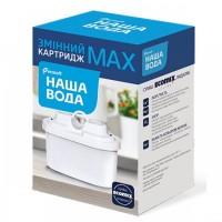 Картрідж для фільтру Наша Вода 4 МAX CMVKMAXNV
